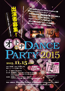 オトナのダンスパーティ2015