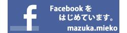 杉並区浜田山マヅカダンスカンパニーの公式フェイスブック