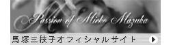 杉並区浜田山マヅカダンスカンパニー主催、馬塚三枝子オフィシャルサイト