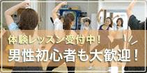 杉並区浜田山のパーソナル&フィットネス体験