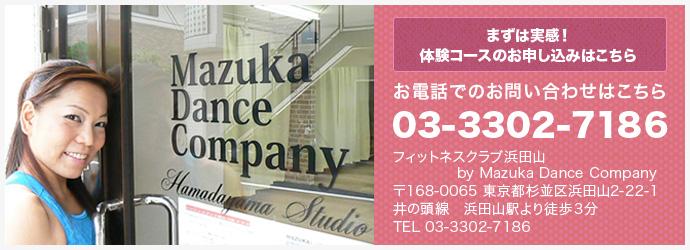 杉並区浜田山のフィットネススタジオへの体験お申込み・お問合せはこちら